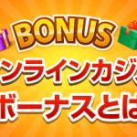 オンラインカジノのボーナスを紹介!